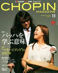 月刊ショパン No.358
