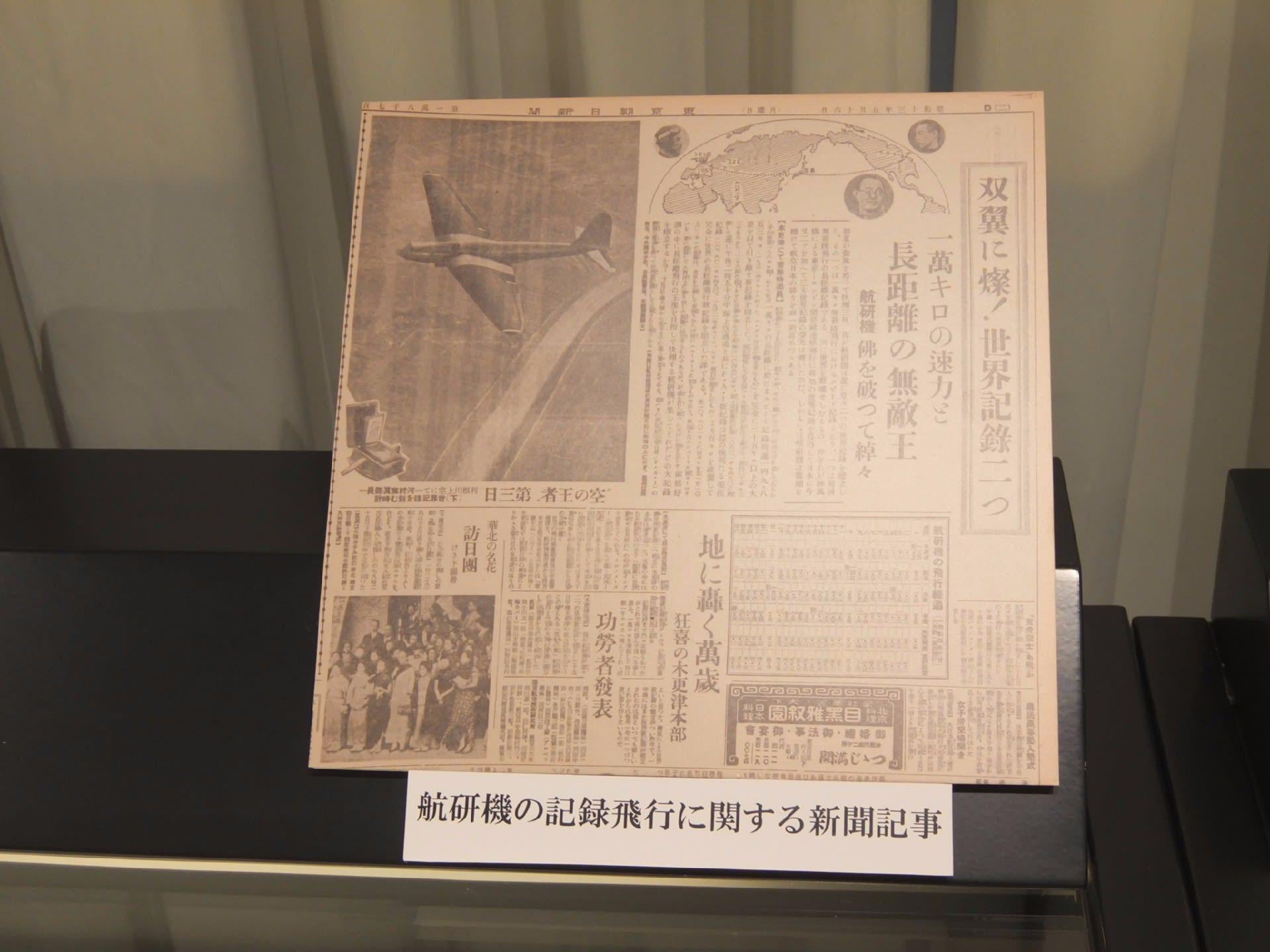 国立公文書館「翔べ日本の翼 航...