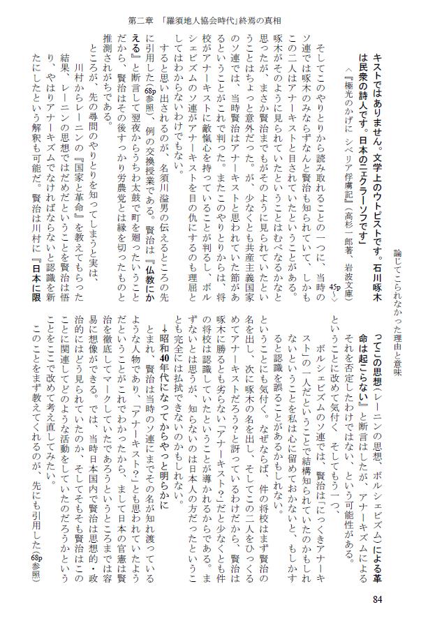 涙ヲ流サナカッタ」賢治の悔い』...