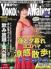 横浜ウォーカー6月7日号■ 夜と夕暮れ「ヨコハマ涼感さんぽ!」