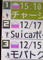 メール一覧画面ではタイトルの左側で踊る