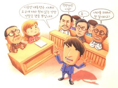 児童書で学ぶ韓国史② 歴史法廷で...
