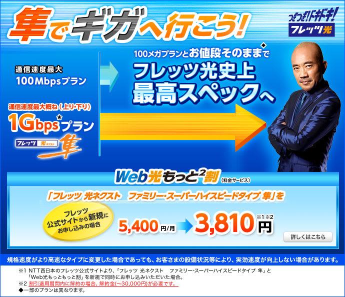 NTT西日本フレッツ 光ネクスト ファミリー・スーパーハイ ...