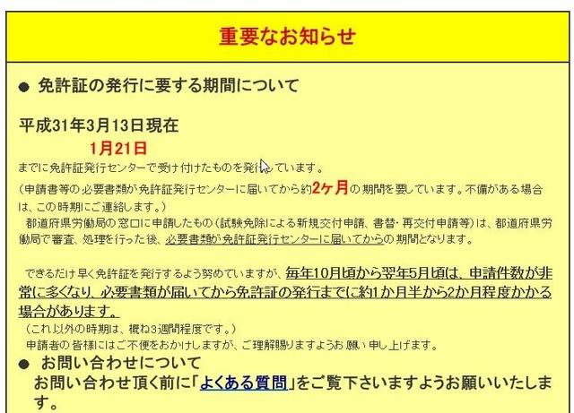 労働 免許 証 発行 センター 局 東京