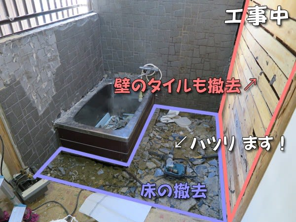 浴室のタイル撤去