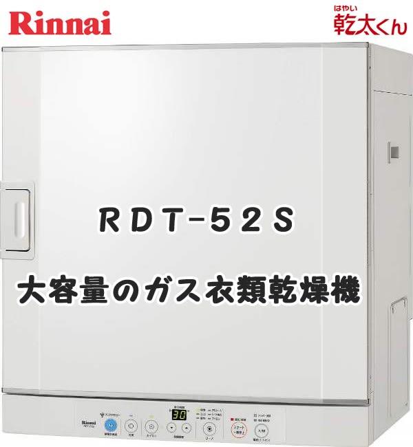 Rinnai_RDT52S写真