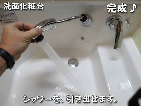 洗面化粧台のシャワー引き出し
