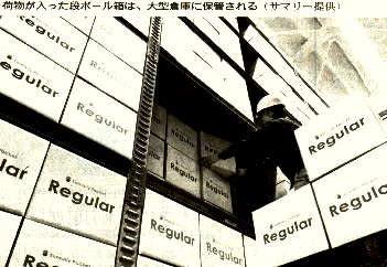 預かり業者の大型倉庫