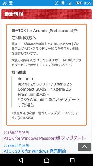 ATOK for Android [Professional]アプリ バージョン2.1.2ではクラウドサービスの利用ができない?