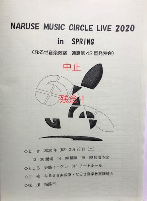 中止決定 3月28日(土)発表会
