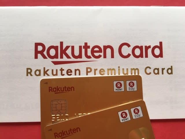 楽天カードの家族カードを申し込みをして、カードが届いたの... - Yahoo!知恵袋