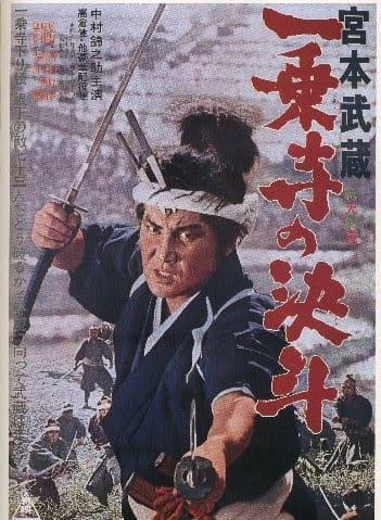 宮本 武蔵 映画 シリーズ