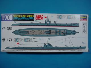 伊三百六十一型潜水艦