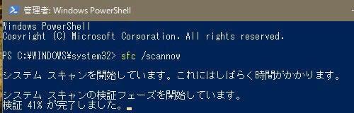 スキャン中のWindows PowerShell(管理者)画面