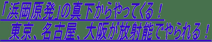 「浜岡原発」の真下からやってくる!  東京、名古屋、大阪が放射能でやられる!