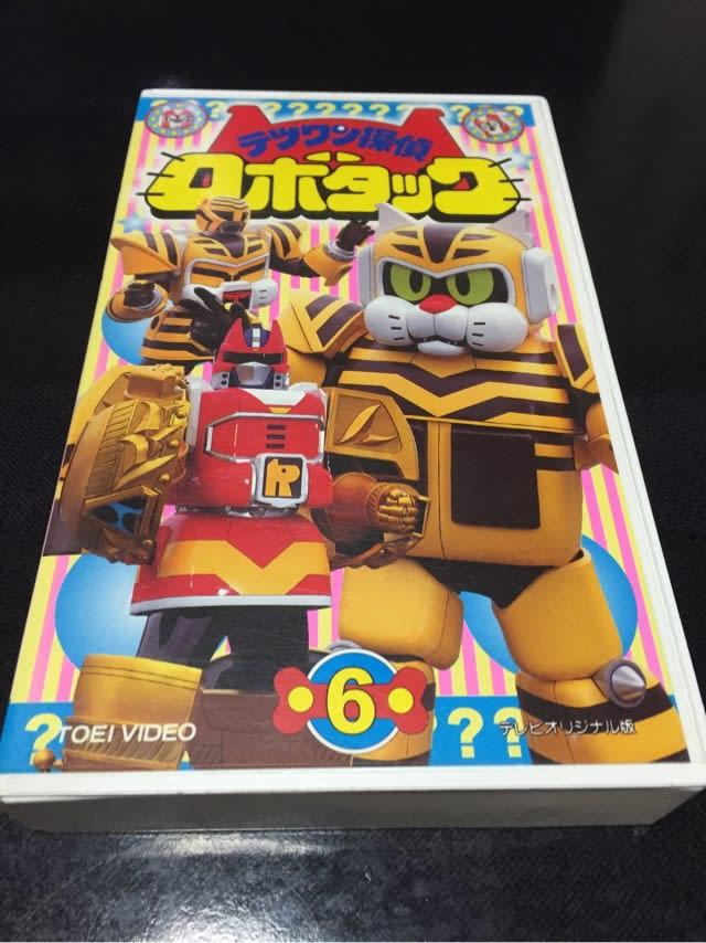 テツワン探偵ロボタック Vol.6」...