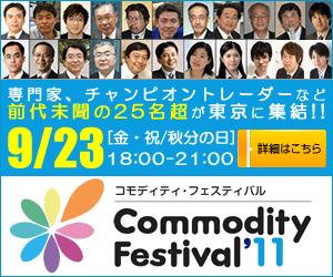コモフェス東京開催!!