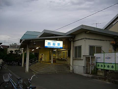京成西船駅 - 駅は世界