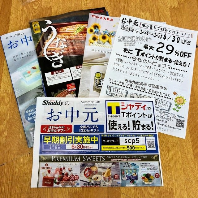 サラダ間のお中元カタログ類2019