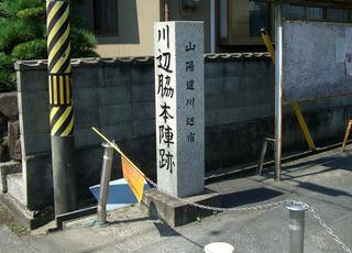 川辺宿脇本陣跡