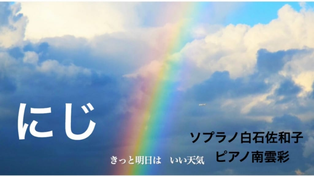 は 明日 虹 いい 天気 きっと