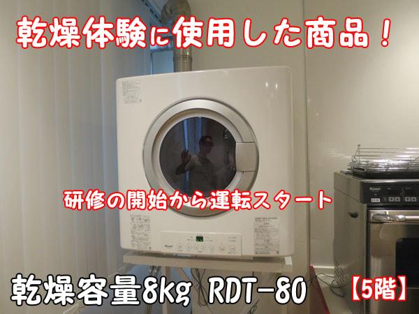 リンナイ福岡ショールーム5階 HOT.Lab(ほっとラボ)