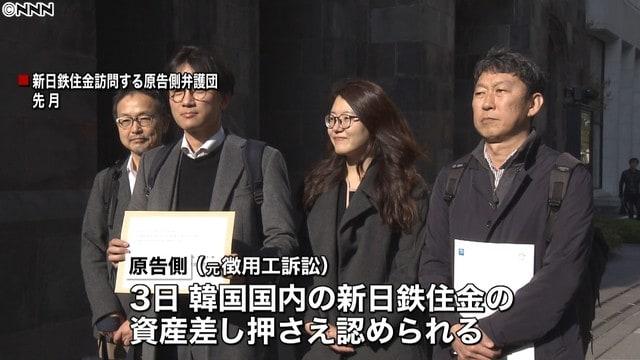 日韓請求権協定問題。元徴用工の原告らによる日本企業資産の差し押さえ ...