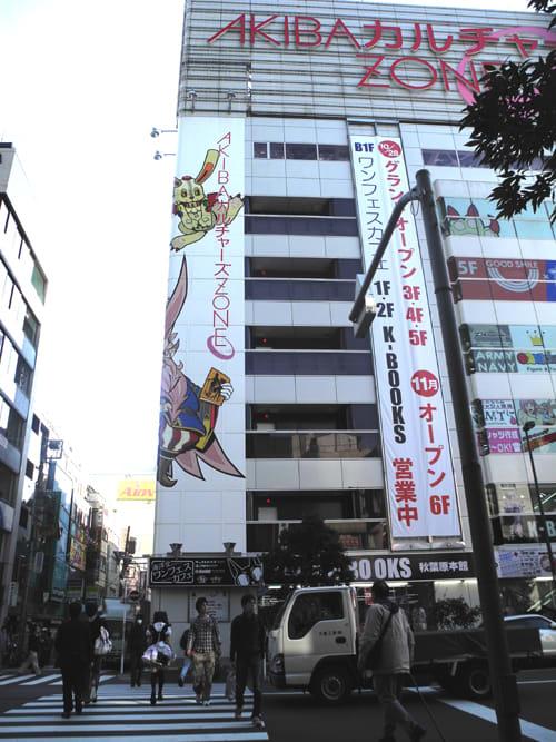500f9122b1 地下には海洋堂のワンフェスカフェ、上は漫画書店のk-booksさんをはじめ、中野ブロードウェイのサブカル&トイ名店街が入居しアキバ店をスタート。