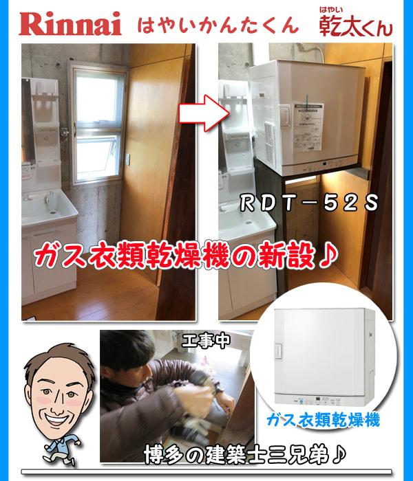 ガス衣類乾燥機の施工例