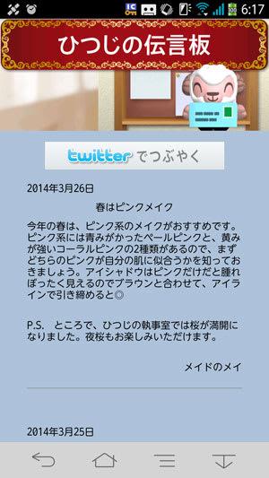 2014/3/26付のひつじの伝言板