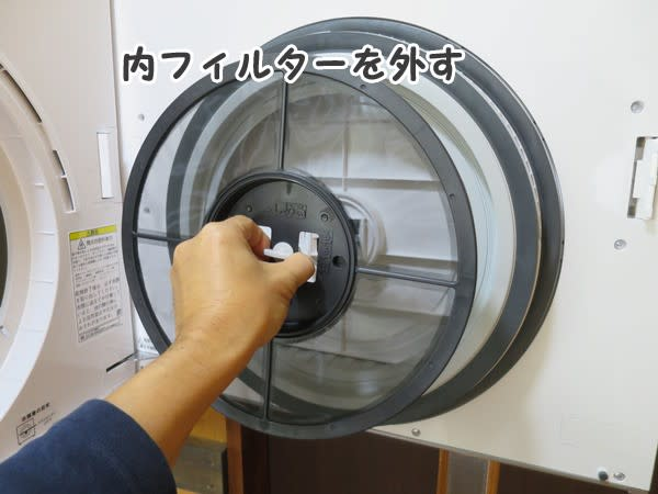 ガス衣類乾燥機_内フィルターを外す