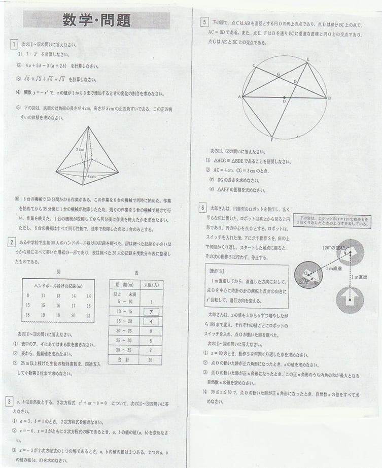 岐阜 県 教育 委員 会 高校 入試