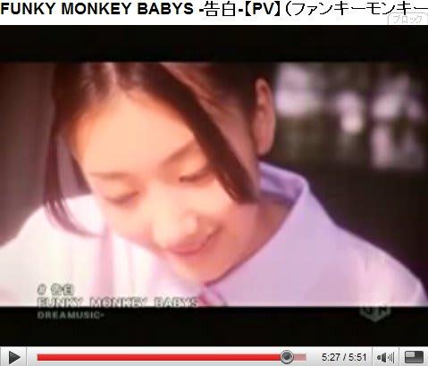 告白 Funky Monkey Babys Pv Rockan Style 67