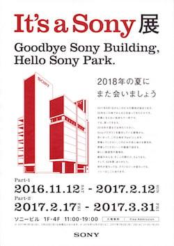 it s a sony展 part 1 ソニービル はろるど