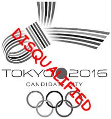 東京は2016年夏季五輪開催都市としてふさわしくないと思うのよ
