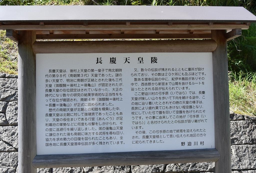 長慶天皇陵説明版