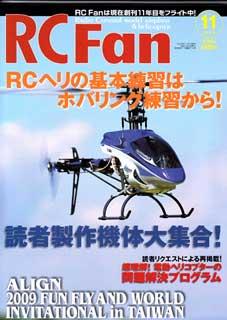 RC FAN 11月号