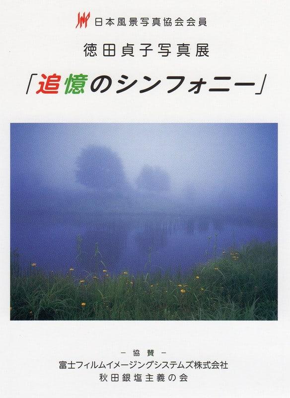 徳田貞子写真展「追憶のシンフォニー」