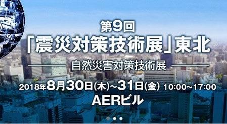 第9回「震災対策技術展」東北</a> <p class=