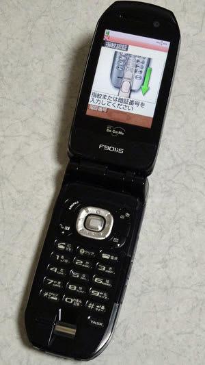 2005年6月に発売されたF901iS