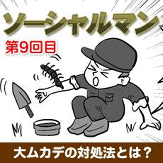 「ソーシャルマン 第9回「ムカデに対処だ!」の質問画像