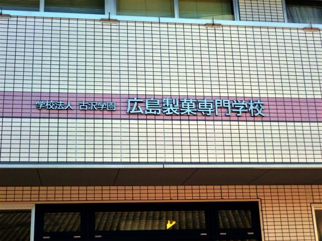 広島製菓専門学校