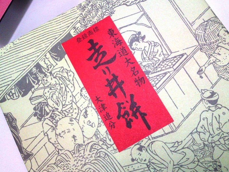 140520_hashirimochi_2