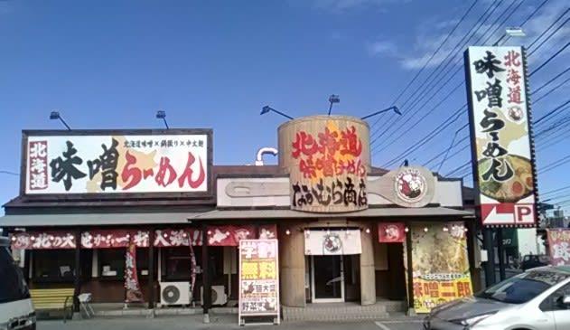 宇都宮 商店 ラーメン