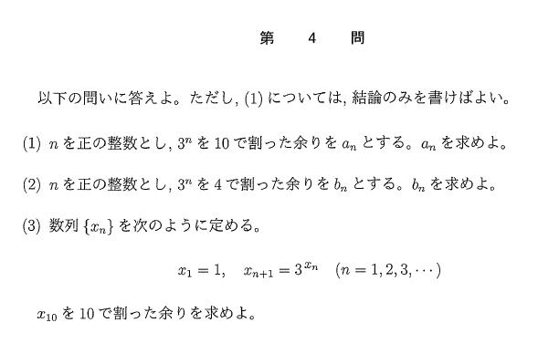 東京大学・文系・数学・整数・合...