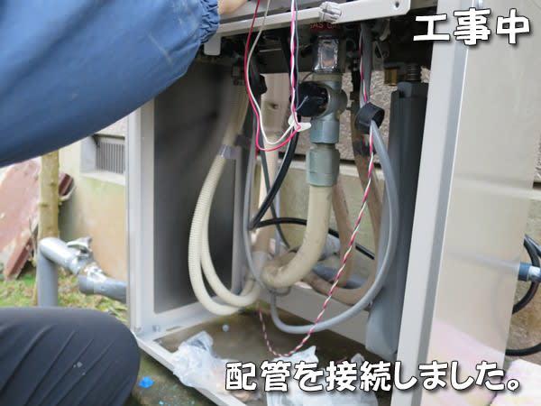 浴室暖房熱源機・給湯器_配管を接続