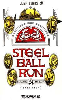 Steel_ball_run_24