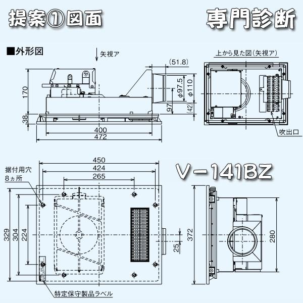 三菱製_V141BZ図面