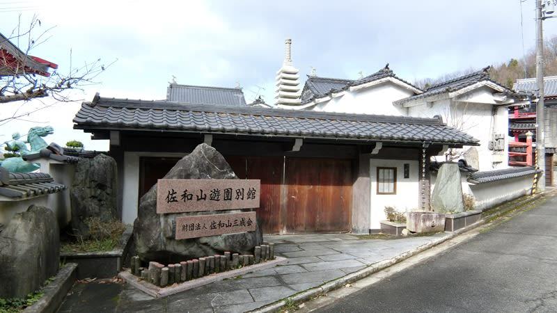 佐和山遊園別館