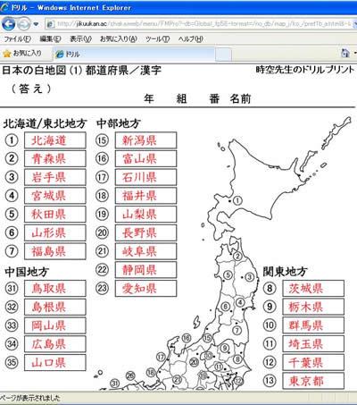 都道府県県庁所在地を漢字で覚えよう 時空先生のドリル